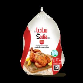ساديا دجاج مجمد 1200جم