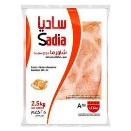 ساديا شاورما دجاج 2.5 كجم