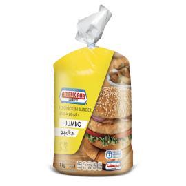 امريكانا برجر دجاج بالبقسماط جامبو 10 حبة 1 كجم